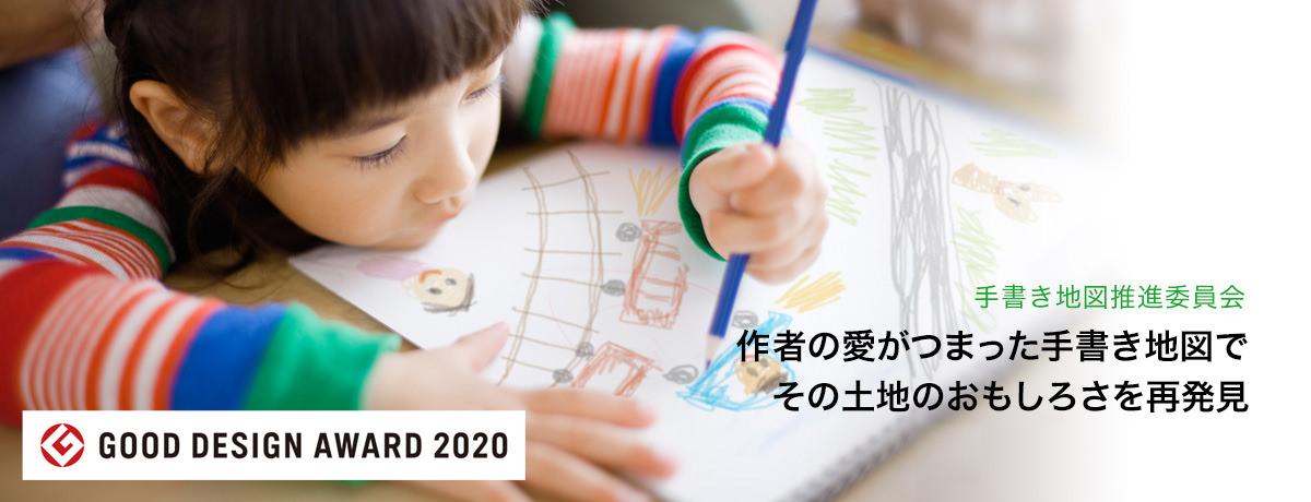 手書き地図推進委員会