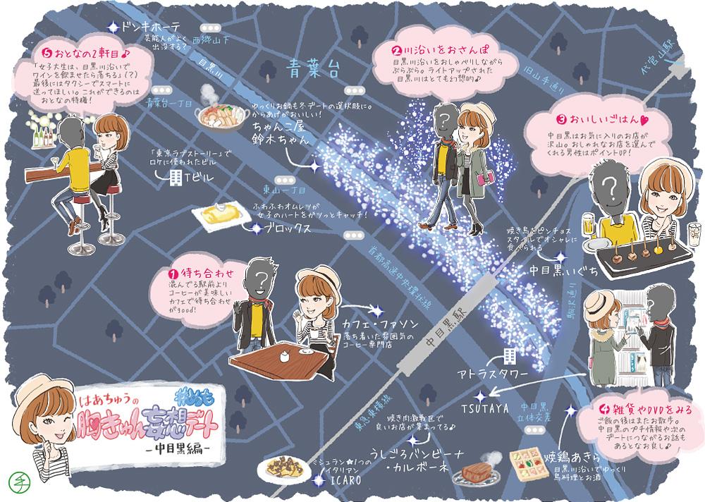 はぁちゅうマップ_20141217