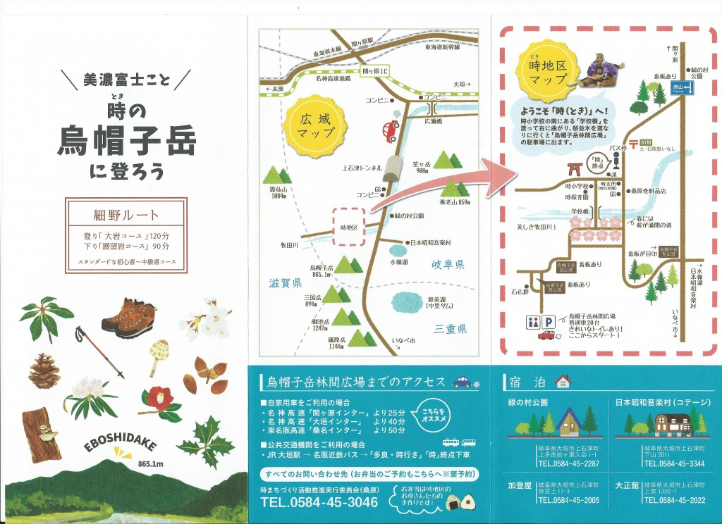 烏帽子岳マップ2-1