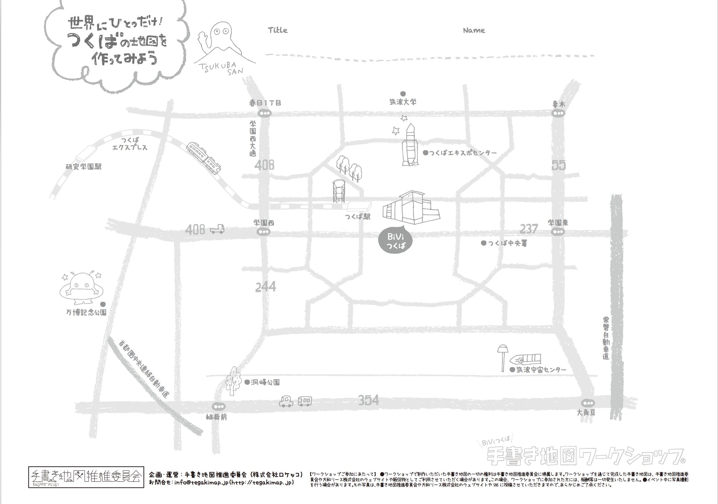 つくば街の白地図