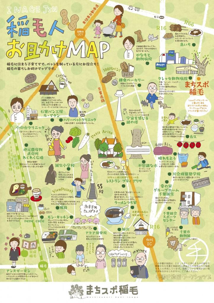 稲毛人マップ